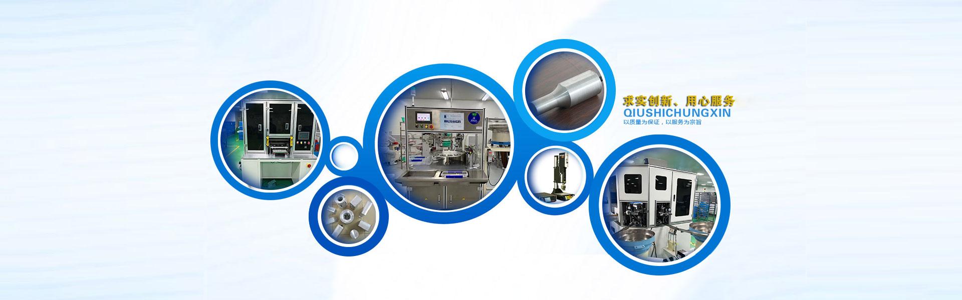 超声波焊接厂家