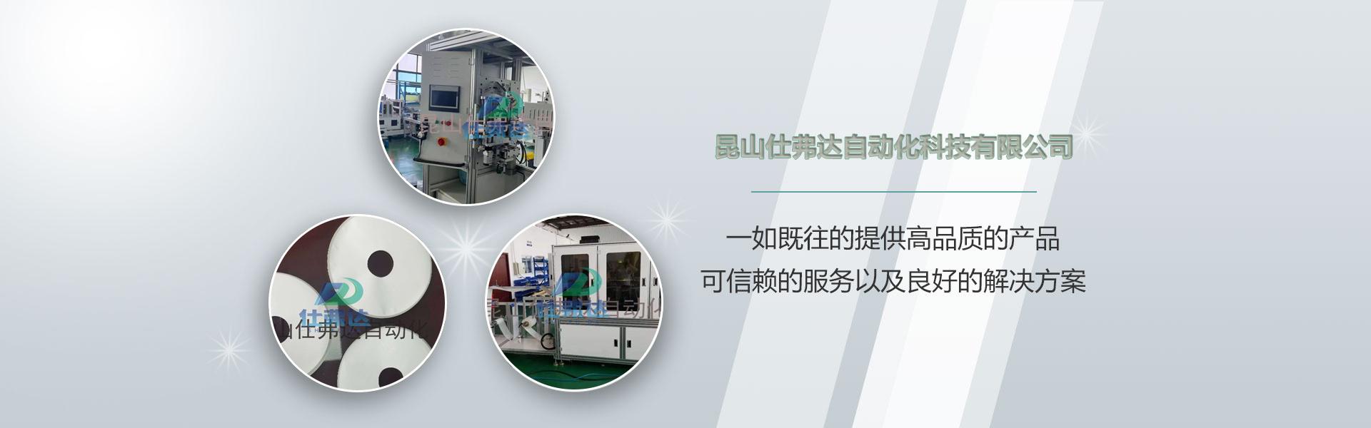 医疗器械组装设备